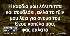 Funny Greek Quotes, Funny Picture Quotes, Funny Quotes, Funny Memes, Jokes, Just For Laughs, Laugh Out Loud, Picture Video, Life Is Good