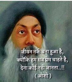 Osho Quotes On Life, Chankya Quotes Hindi, Gita Quotes, Good Thoughts Quotes, Life Lesson Quotes, Reality Quotes, Spiritual Quotes, Osho Love, Happy Morning Quotes