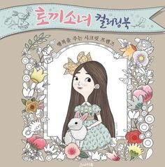 Rabbit Girl Coloring Book