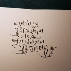 좋은 마음은 언제든 표가 나겠죠??? 답답해 하지 말고 슬퍼하지말고. 실망하지말고 지금처럼 이쁜마음으로 ... Calligraphy Words, Caligraphy, Brush Lettering, Famous Quotes, Book Quotes, Typography Design, Poems, Design Inspiration, Writing