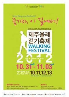제주올레 걷기축제 2012 공식포스터