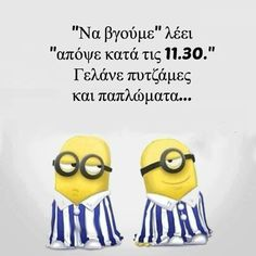 Funny Greek Quotes, Funny Quotes, Stupid Funny Memes, Hilarious, Funny Moments, Funny Pictures, Funny Pics, Slogan, Jokes