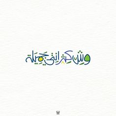 وش كثر انتي جميلة Arabic Phrases, Arabic Words, Arabic Calligraphy Art, Arabic Art, Creative Poster Design, Creative Posters, Arabic Funny, Funny Arabic Quotes, Circle Quotes