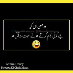 Cute Funny Quotes, Funny Jokes, Love Quotes, Cute Relationship Quotes, Cute Relationships, Urdu Love Words, Making Love, Romantic Pictures, Real Facts