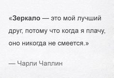 Some Quotes, Words Quotes, Russian Quotes, Motivational Quotes, Inspirational Quotes, Smart Quotes, My Mood, Some Words, Beautiful Words