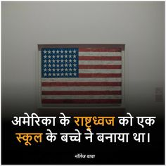 Interesting fact in Hindi Interesting Science Facts, Interesting Facts In Hindi, Some Amazing Facts, General Knowledge Book, Gernal Knowledge, Knowledge Quotes, Wow Facts, Weird Facts, American Flag Facts