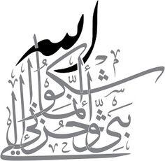 Arabic Calligraphy: Innamaa Ashkoo Bassi Wa Huzni Ilallah (إنما أشكوا بثي وحزني إلى الله) - Sura Yusuf - 86 #الخط_العربي
