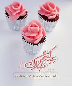 Eid Mubarak Wishes, Eid Greetings, Islamic Messages, Islamic Pictures, Cake, Kuchen, Torte, Cookies, Cheeseburger Paradise Pie