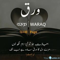 Its not work it is waraq😊 Urdu Words With Meaning, Hindi Words, Urdu Love Words, True Words, Beautiful Arabic Words, Unique Words, Dad Love Quotes, Poetic Words, Dictionary Words