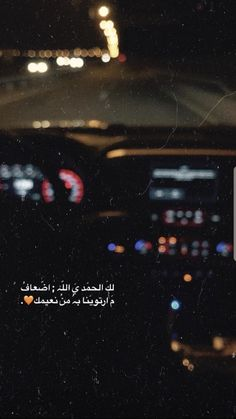 Quran Quotes Love, Arabic Love Quotes, Islamic Inspirational Quotes, Words Quotes, Love Quotes Photos, Cover Photo Quotes, Book Qoutes, Quotes For Book Lovers, Ariana Grande Quotes