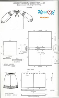 Folk Clothing, Clothing Patterns, Sewing Patterns, Embroidery Techniques, Embroidery Stitches, Embroidery Patterns, Sewing Clothes, Diy Clothes, Diy Vetement