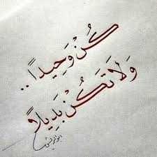 اجمل حالات واتس جديده ومسلية Calligraphy Arabic Calligraphy