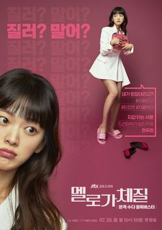 Be Melodramatic Im Jin-Joo, Lee Eun-Jung and Hwang Han-Joo are buddies and they are all Im Jin-Joo is a drama author. Life Poster, Movie Poster Art, New Poster, Movie Of The Week, Korean Design, Gu Family Books, Scene Image, Big Bang Top, Graphic Design Posters