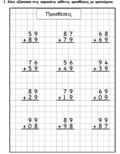3 Digit Addition With Regrouping – Carrying – 6 Worksheets / FREE Printable Worksheets Subtraction With Borrowing, Subtraction With Regrouping Worksheets, Math Multiplication Worksheets, Teaching Subtraction, 2nd Grade Worksheets, Subtracting With Regrouping, Maths, English Worksheets For Kids, Math Addition