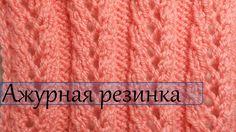 Вязание <i>вязании</i> спицами для начинающих Ажурная резинка №2 - YouTube