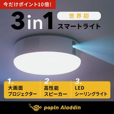 popIn Aladdin ポップインアラジン PA18U02VN プロジェクター スピーカー内蔵 シーリングライト (白) New House Plans, Aladdin, My House, Diy And Crafts, Ceiling Lights, Lighting, Interior, Room, Miscellaneous Goods
