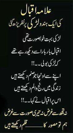 allama iqbal poetry in urdu Musawar ka qalam Iqbal Poetry In Urdu, Urdu Poetry Ghalib, Sufi Poetry, Urdu Funny Poetry, Best Urdu Poetry Images, Love Poetry Urdu, Nice Poetry, Image Poetry, Poetry Pic
