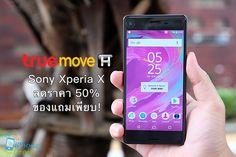Sony Xperia X ลดราคาเหลือเพียง 7,995 บาท!