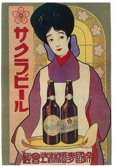 taishou-kun: Sakura Beer サクラビール advertising poster - 1924 -...