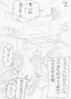 現在絶賛開催中のワールドカップバレー、今日からの試合会場は何と我らが仙台市体育館!是非テレビで実際の試合&体育館を見てみて下さいね!それを(勝手に)記念した、古舘先生の描き下ろしイラスト到着です!男子は来月からなので、そちらも要注目! Daisuga, Kuroken, Bokuaka, Haikyuu Manga, Anime Manga, Haruichi Furudate, Tsukiyama, Sendai, Fan Art