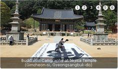 Seoul, Korea (Picture: Buddhism Calligraphy at Jikjisa Temple (Gimcheon-si, Gyeongsangbuk-do))