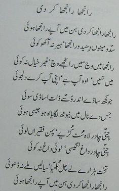 Ahmed faraz shayari urdu font sexual health