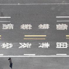 """Sign"" by @eduviero  #zaishanghai #shanghai #china #在上海 #上海 #中国 by zai_shanghai"
