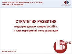 the-strategy-of-childrens-products-industry-rf-2020 by Антонина Цицулина via Slideshare