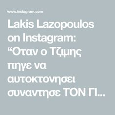 """Lakis Lazopoulos on Instagram: """"Οταν ο Τζιμης πηγε να αυτοκτονησει συναντησε ΤΟΝ ΓΙΩΡΓΟ ΜΑΖΩΝΑΚΗ"""" Tv, Instagram, Quotes, Quotations, Television Set, Quote, Shut Up Quotes, Television"""