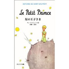 the Little Prince The Little Prince, Literature, My Favorite Things, Comics, Reading, Books, Movie Posters, Pictures, Paint