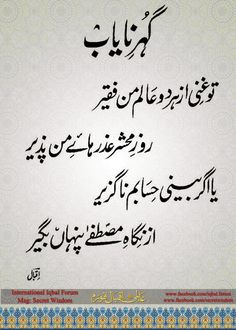 Allama Iqbal Poetry کلام علامہ محمد اقبال: Gohar e Nayab 4: Tu Ghani Az Har do Alam man Faqee...