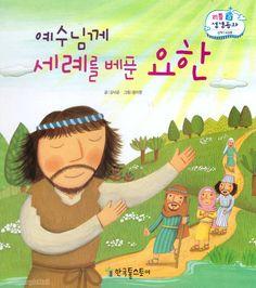 [갓피플몰] 예수님께 세례를 베푼 요한 - 리틀성경동화 신약43