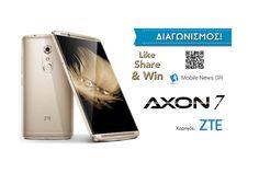 Κερδίστε το εντυπωσιακό ZTE Axon 7