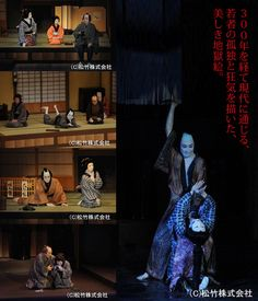 the climax of my favorite Kabuki play. the haunting murder scene between a young man played by the great Kataoka Nizaemon XV and an older married woman played by Nizaemon's son!