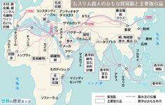 ムスリム商人のおもな貿易路と主要取引品地図 - 世界の歴史まっぷ (更新) #世界史 #歴史地図