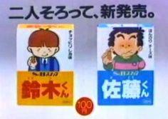 鈴木くんと佐藤くん 80年代前半 エスビー