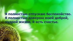 Аффирмации на каждый день ~ Эзотерика и самопознание