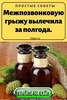 Natural Home Remedies, Salsa, Healthy, Food, Health And Fitness, Natural Remedies, Meal, Salsa Music, Restaurant Salsa