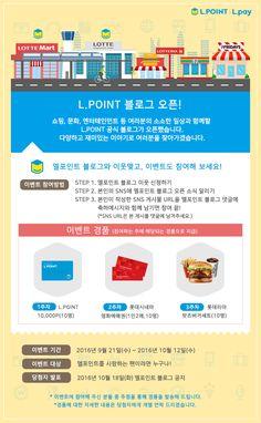 [오픈 이벤트] 엘포인트 소소한 일상 블로그 오픈 축하 이벤트 (출처 : 엘포인트(.. | http://blog.naver.com/lpoint_korea/220804283388 블로그) http://naver.me/5W4GE615