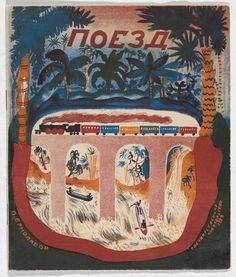 Vera Ermolaeva. Poezd (The Train). 1929