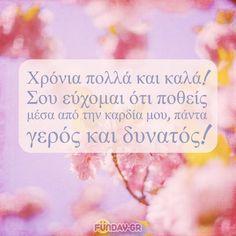 Xronia Polla Kai Kala Happy Name Day, Happy Names, Good Day, Birthdays, Happy Birthday, Quotes, Poster, Happy Aniversary, Qoutes
