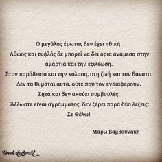 Clever Quotes, Romantic Poetry, Greek Quotes, Slogan, Quote Of The Day, Me Quotes, Poems, Writer, Advice
