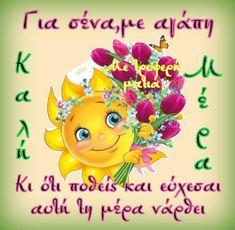 Tweety, Good Morning, Fictional Characters, Buen Dia, Bonjour, Fantasy Characters, Good Morning Wishes