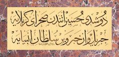 Düştü Hüseyn atından sahra-yi  Kerbelâ'ya Cibril var haber ver sultan-i enbiyaya.