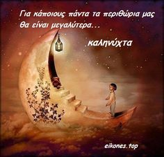 Evening Greetings, Night Pictures, Night Wishes, Good Night Quotes, Greek Quotes, Picture Quotes, Quote Pictures, Wise Words, Good Morning