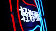 Chinatown / The Chinese translation of the trademarks
