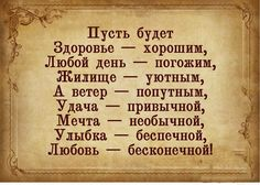 Clever Quotes, Cute Quotes, Best Quotes, Bible Quotes, Words Quotes, Sayings, Happy Birthday Good Wishes, Wise Men Say, Russian Quotes