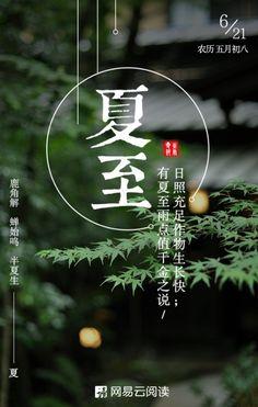 白昼最长的今天我想空调的时间又多了一点儿丨夏至借势海报 @广告门 Chinese Fonts Design, Japanese Graphic Design, Print Design, Web Design, Graphic Projects, Creative Posters, Typography Prints, Commercial Design, Banner Design