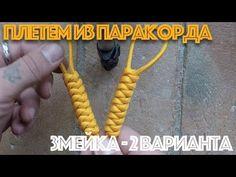 "Плетение из паракорда ""Змейка"" - 2 варианта. (Paracord Snake) - YouTube"