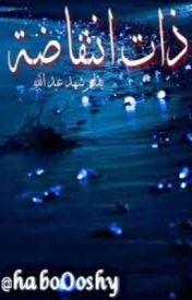 رواية ذات انتفاضة شهد عبدالله Books Free Download Pdf Pdf Books Pdf Download